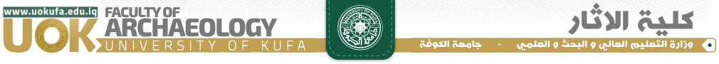 كلية الاثار – جامعة الكوفة