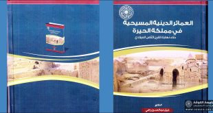 "The book ""The Christian religious works in the Kingdom of Al-Hira until the end of the eighth century AD"" by Dr. Nabil Abdul-Hussein Rahi"