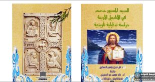 "The book ""Christ – peace be upon him – in the four gospels is a historical analytical study"" by Dr. Amal Ajil Amal Ibrahim"