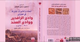 A new book (Common characteristics and Effects in the Civilizations of Mesopotamia and Wadi Al-Sanad) was published by Dr Hussein Al-Anzi.