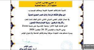 م.حسن مهدي يشارك في المؤتمر العلمي بجامعة القادسية