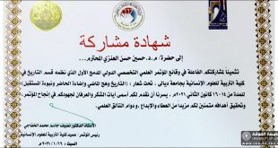 The first specialized scientific conference, College of Education for Human Sciences / University of Diyala